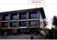 อาคารพาณิชย์หลุดจำนอง ธ.ธนาคารอาคารสงเคราะห์ ท่าแร้งออก บ้านแหลม เพชรบุรี