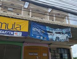 อาคารพาณิชย์หลุดจำนอง ธ.ธนาคารกรุงเทพ โพไร่หวาน เมืองเพชรบุรี เพชรบุรี